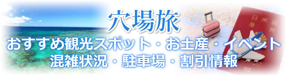 穴場旅〜おすすめ観光スポット・お土産・イベント情報〜